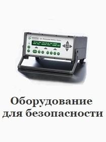 Оборудование для безопасности
